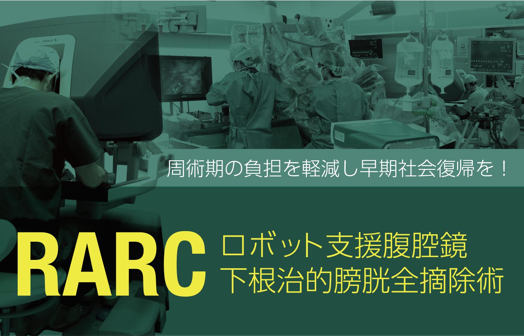 周術期の負担を軽減し早期社会復帰を!「ロボット支援腹腔鏡下根治的膀胱全摘除術(RARC)