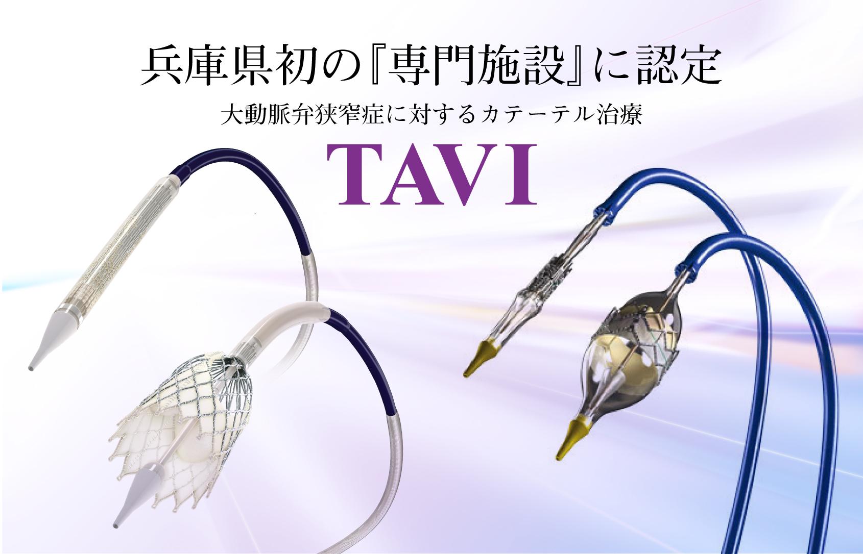兵庫県初の『専門施設』に認定 大動脈弁狭窄症に対するカテーテル治療 TAVI