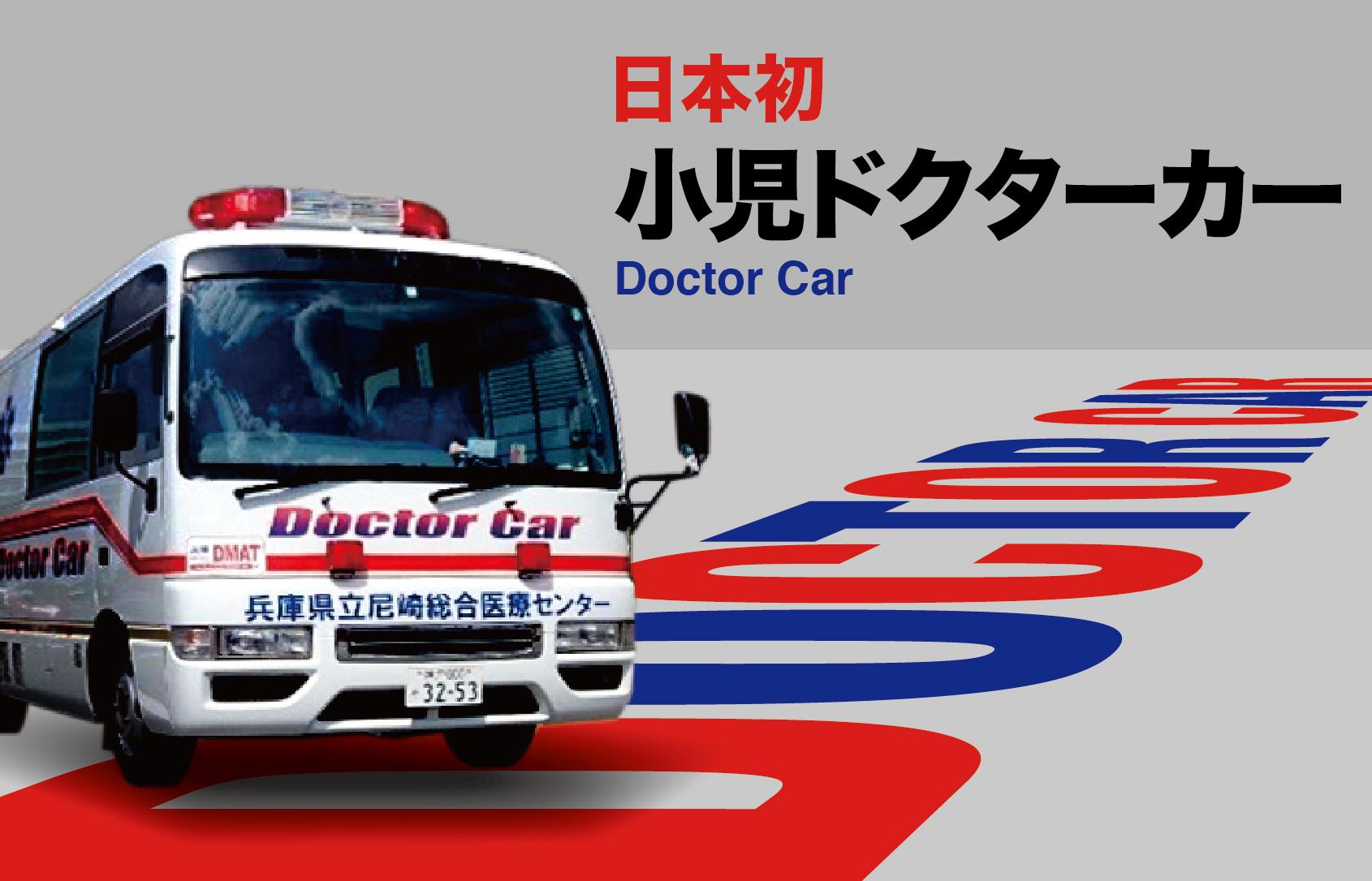 兵庫県立尼崎総合医療センター「小児ドクターカー」に関する特集記事です