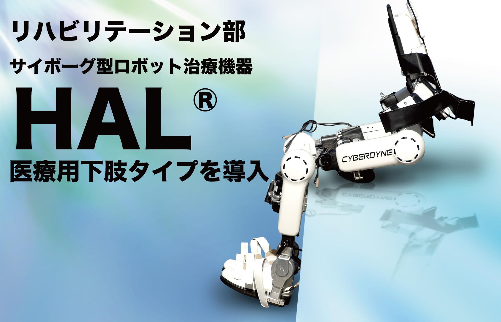 AGMCリハビリテーション部:ロボットスーツHAL®(Hybrid Assistive Limb®)医療用下肢タイプの導入
