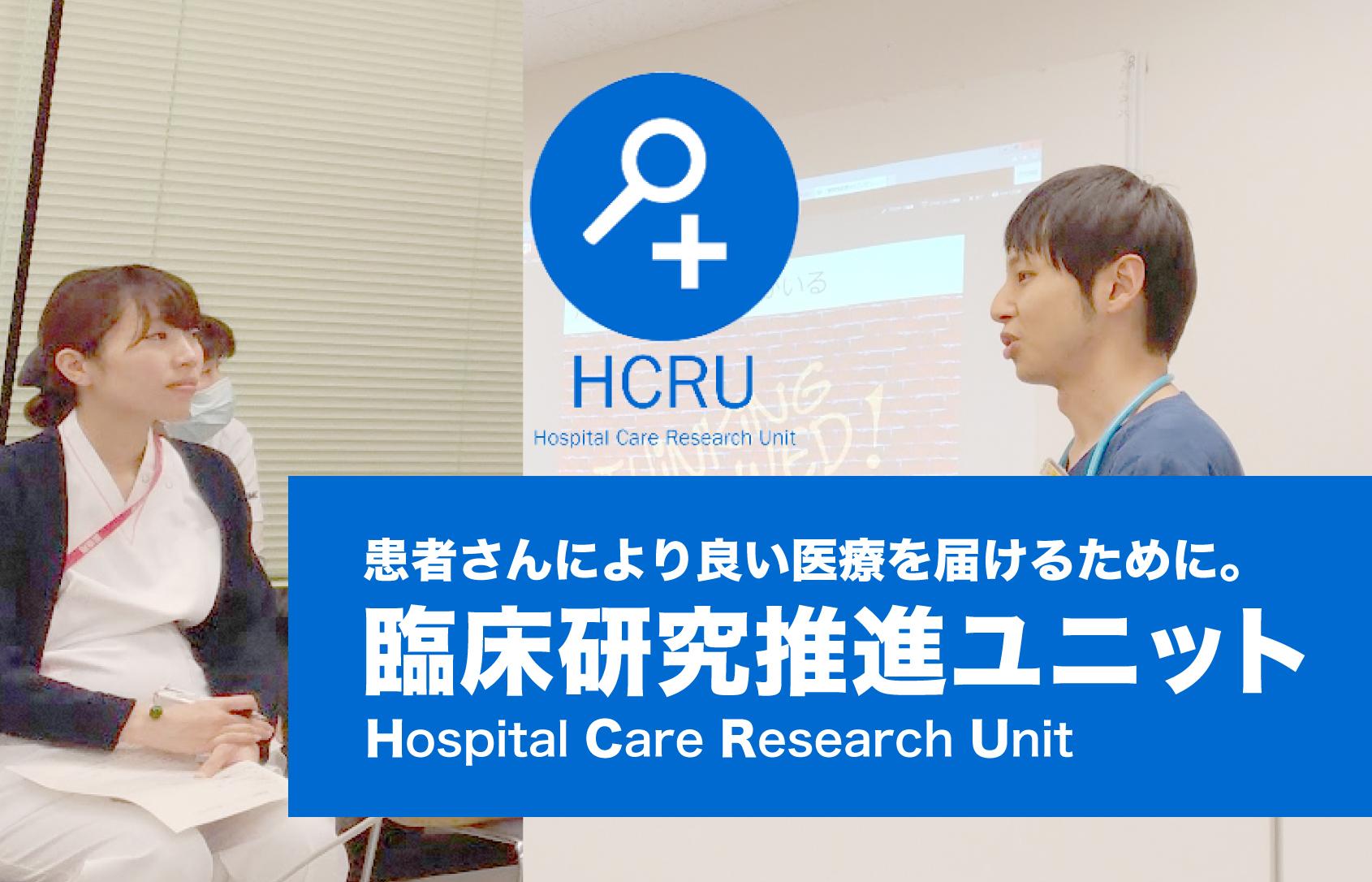 「患者さんにより良い医療を届けるために。」臨床研究をサポートするAGMC臨床研究推進ユニットとは